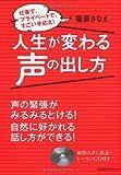 人生が変わる 声の出し方(CD付き)