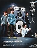 音楽と人 2010年 07月号 [雑誌]