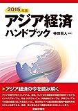 アジア経済ハンドブック〈2015年版〉