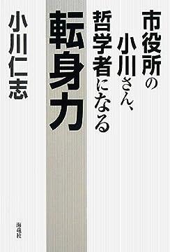 市役所の小川さん、哲学者になる 転身力