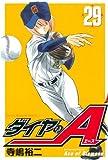ダイヤのA(29) (講談社コミックス)