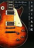レスポール大名鑑 1915~1963 写真でたどるギブソン・ギター開発全史 (P‐Vine BOOKS)