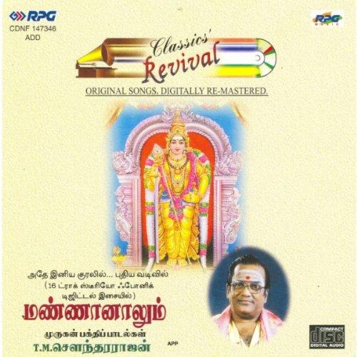 Mannanalum (Revival) by T.M.Sounderarjan Devotional Album MP3 Songs