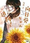 向日葵ちゃん追跡する (新潮文庫 と 30-1 nex)