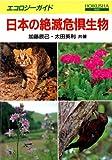 日本の絶滅危惧生物―エコロジーガイド