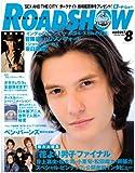 ROADSHOW (ロードショー) 2008年 08月号 [雑誌]