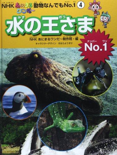 NHKあにまるワンだー動物なんでもNo.1〈4〉水の王さまNo.1 (NHKあにまるワンだ~動物なんでもNo.1)
