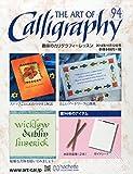 趣味のカリグラフィーレッスン 2014年 11/12号 [分冊百科]