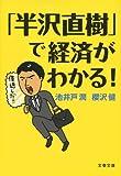 「半沢直樹」で経済がわかる! (文春文庫)