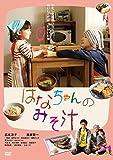 �Ϥʤ����Τߤ��� [DVD]