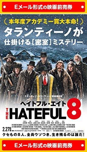 『ヘイトフル・エイト』 映画前売券(ムビチケEメール送付タイプ)