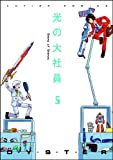 光の大社員(5) (アクションコミックス)