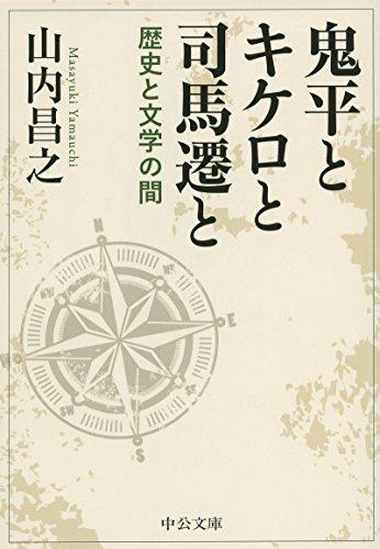 鬼平とキケロと司馬遷と - 歴史と文学の間 (中公文庫)