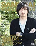 SAMURAI SOCCER KING (サムライサッカーキング) 2013年 05月号 [雑誌]