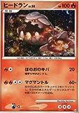 ポケモンカードゲーム シングルカード ヒードランLV.58 Pt4【アルセウス光臨】021/090★ キラ仕様