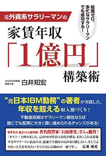 元外資系サラリーマンの家賃年収『1億円』構築術