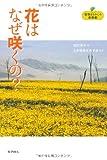 花はなぜ咲くの? (植物まるかじり叢書 (3))