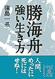 勝海舟 強い生き方 (中経の文庫)