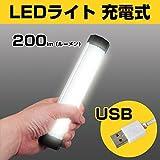 LEDライト USB充電式 LED作業灯 LEDワークライト 磁石付 LEDハンドライト 非常灯 アウトドア 懐中電灯 応急ライト 便携式 野外灯 マグネット付き