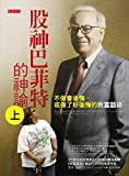 Tap Dancing to Work: Warren Buffett on Practically Everything, 1966-2012: A Fortune Magazine Book (Chinese Edition)