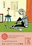ひとりを楽しむ いい部屋づくりのヒント (中経の文庫)
