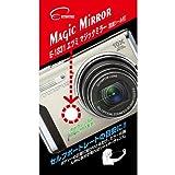 エツミ コンパクトカメラアクセサリー マジックミラー(セルフ撮影用) E-1831