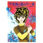 不思議の国の千一夜(3) (講談社漫画文庫)