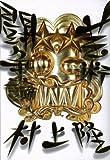 サムネイル:村上隆の新しい書籍『芸術闘争論』