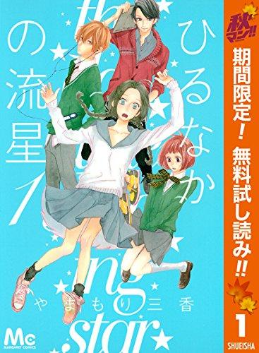 ひるなかの流星【期間限定無料】 1 (マーガレットコミックスDIGITAL)
