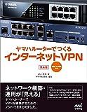 ヤマハルーターでつくるインターネットVPN [第4版] -無線LAN構築対応-