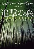 追撃の森 (文春文庫)