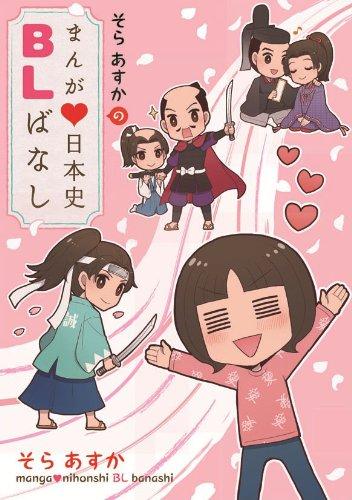 そらあすかのまんが日本史BLばなし (ウィングス・コミックス)
