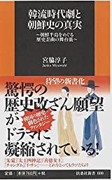 韓流時代劇と朝鮮史の真実 (扶桑社新書)