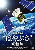 """小惑星探査機""""はやぶさ""""の軌跡"""