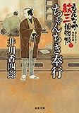 ちゃんちき奉行-もんなか紋三捕物帳 (双葉文庫)