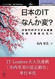 日本のIT なんか変? 次世代のデジタル産業を担う若者たちへ IT Leaders Books (IT Leaders Books(NextPublishing))