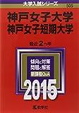 神戸女子大学・神戸女子短期大学 (2015年版大学入試シリーズ)