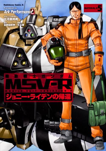 機動戦士ガンダムMSV‐R ジョニー・ライデンの帰還 (5) (カドカワコミックス・エース)