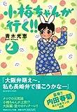 小梅ちゃんが行く!! 2 (祥伝社コミック文庫 あ 4-4)