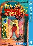 セクシーコマンドー外伝 すごいよ!!マサルさん 4 (ジャンプコミックスDIGITAL)