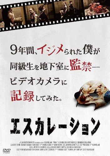 エスカレーション [DVD]