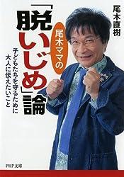 尾木ママの「脱いじめ」論