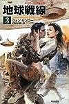地球戦線〈3〉—ポスリーン・ウォー〈2〉 (ハヤカワ文庫SF)