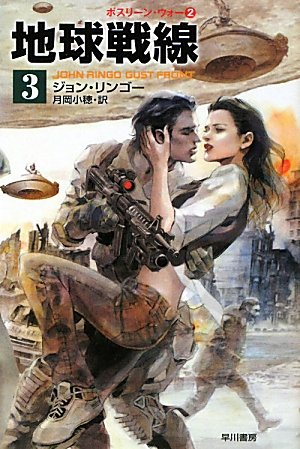 地球戦線〈3〉―ポスリーン・ウォー〈2〉 (ハヤカワ文庫SF)