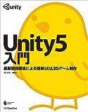 Unity5���@�ŐV�J���‹��ɂ��ȒP3D��2D�Q�[������