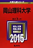 岡山理科大学 (2015年版大学入試シリーズ)