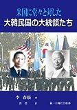 米国に堂々と対した大韓民国の大統領たち