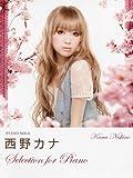 ピアノソロ 中級 西野カナ Selection for Piano 豪華カラーページ付