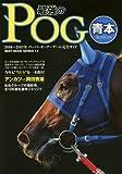 2016~2017年 最強のPOG青本 (ベストムックシリーズ・14)