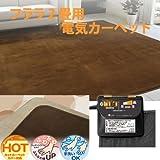 森田電工 ホットカーペット本体2畳 フララ ホットカーペットカバー付 セット販売 国内メーカー保障1年間